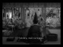 Управляющий Сансё Sanshô dayû 1954 Япония Драма Часть 2