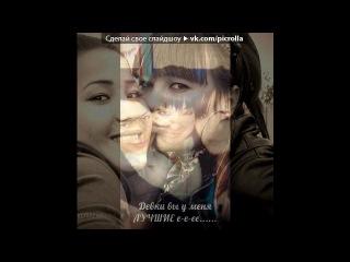 «Подруги ЁПТИИИ***» под музыку Маня - Подруги (2010). Picrolla
