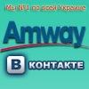 Amway в Харькове. Заказ продукции, бизнес предложение, работа!