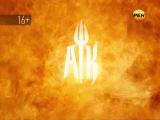 Адская Кухня 2 сезон 1 2 3 4 5 6 7 8 9 10 11 12 13 14 15 16 17 выпуск серия РЕНТВ РЕН ТВ Россия