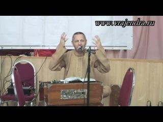 Враджендра Кумар прабху Лекция (Гаурапурнима) - 2013-03-27- ШБ12.3.52