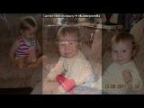 «В гостях у бабушки с дедушкой!» под музыку Детские песенки - Бабушка лучшая подружка. Picrolla