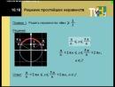 Алгебра. 10 класс. Методы решения простейших тригонометрических неравенств