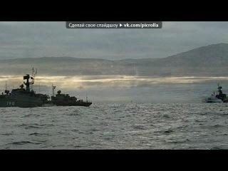 «Северный флот Баренцево море» под музыку неизвестно - и пусть качает. Picrolla