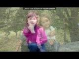 Мо друзяшки........)) под музыку Денис Никитин (Rema X) - Дружба. Picrolla