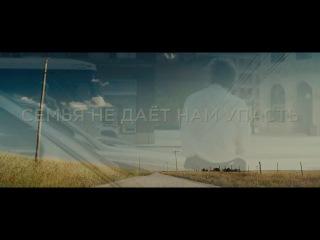 Август Графство Осейдж / August Osage County (2013) Дублированный трейлер