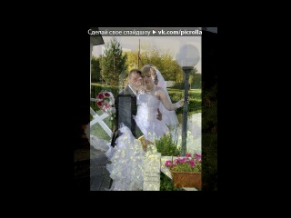 «21.09.2012-наша свадьба» под музыку Глюкоза - Свадьба. Picrolla