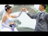 СВАДЬБА БРАТА! под музыку Современная израильская музыка - Дорожка 5. Picrolla