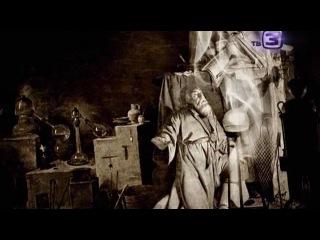 Нечисть. 3 серия. Чернокнижники. 24.10.2012
