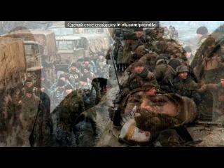 «Штурм Грозного, 31 декабря, 1994-1995» под музыку Тимур Муцураев - Новый Год в Грозном