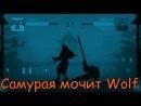 Бой с тенью: заряд тьмы!1800 урон! (самурай)