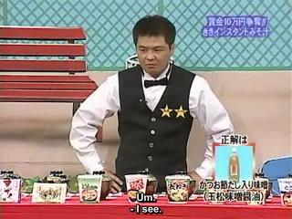 Gaki no Tsukai #707 (2004.05.09) — Kiki 15 (Instant Miso Soup) ENG subbed