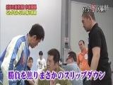 gaki no tsukai #1114 (2012.07.08)