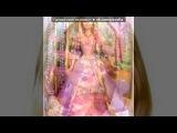 «Барбі)))» под музыку Братц (Bratz) - 2007 - 12. Slumber Party Girls - My Life. Picrolla