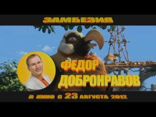 Русский ТВ-ролик к фильму Замбезия