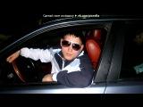 кудесники под музыку Алиса Логина &ampamp DJ Anton Liss - Зажигай Огни (Radio Edit) (www.primemusic.ru). Picrolla