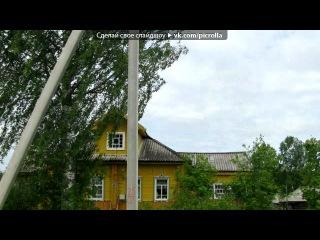 «фото родные места» под музыку Инна Шагнаева - Моя деревенька. Picrolla