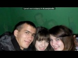 its me and friends под музыку