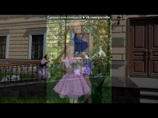 «Выпускной Наташеньки» под музыку ♫►Детские Песни◄♫ | ♫►Современные детские песни◄♫ | ♫►Детские авторс - Воспитатель. Picrolla