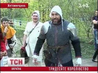 Игра престолов - 2012 - ТСН