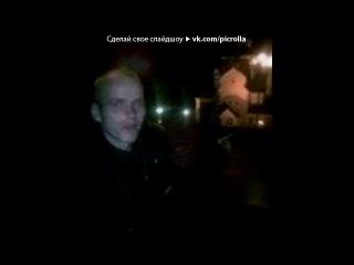 «мой альбом» под музыку натали переделка - О, Боже, Какая Телка New 2013. Picrolla
