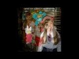 Я й мо прекрасне життя под музыку Rock Mafia ft. Miley Cyrus - Morning Sun . Picrolla