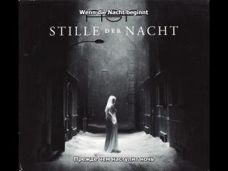 ASP - Stille der Nacht (+текст +перевод)