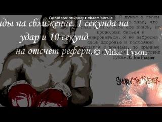 «Фото-цитаты боксёров и не только» под музыку Рой Джонс - мой гимн с wwe))). Picrolla