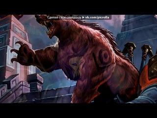 «Офф Фан Арт по World of Warcraft» под музыку Ария - Ангельская пыль. Picrolla