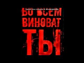 «Яяяяяяяяяяяяяяяяяяяяяяяяяяяяя» под музыку Тбили & Жека Кто ТАМ - Не Любит (Nikson prod). Picrolla