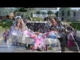 Моя свадьба!!! под музыку Николай Шлевинг - Ах, Эта Свадьба Пела И Плясала. Picrolla