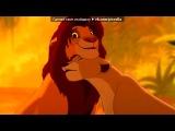 «Основной альбом» под музыку Король лев - Прайд Симбы - Он живёт в тебе.... Picrolla