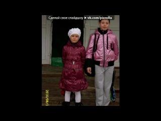 «моя доченька» под музыку Неизвестный исполнитель - Поздравляем С Днём Варенья !!. Picrolla