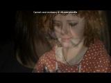 «Я и » под музыку Алена Роксис (http://mp3xa.net) - Гламурная девочка. Picrolla