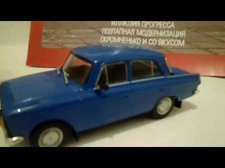 Авто Легенды СССР №85 ИЖ-412-028 Сравнение с ИЖ 2715 АНС №16 Служба быта