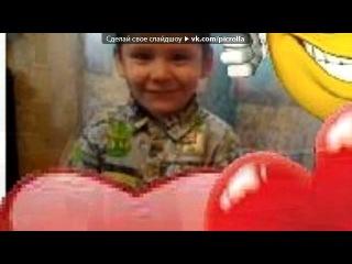 «Мой маленький принц)))))))))» под музыку Детские песни из мультфильмов.  - От улыбки...с голубого ручейка начинается река, ну а дружба начинается с улыбки..:). Picrolla