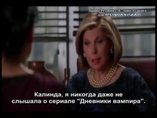 """the good wife"" kalinda reads fanfiction (rus sub)"