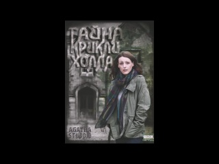 Тайна Крикли Холла | The Secret of Crickley Hall | Серия 4