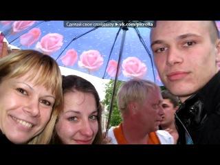 Таня и Андрей♥ под музыку Давай служи солдат храни покой России нам повезло что есть защитники такие * мы тебя очень любим и ждем возвращайся скорей СЕРЕЖЕНЬКА * Picrolla