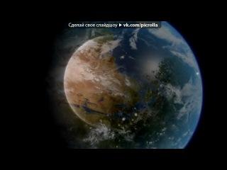 «Космос» под музыку спейс - пробуждение. Picrolla