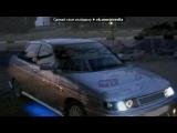 VAZ 2110-11-12-112 Coupe под музыку Форсаж 3 - песня из машины Вин Дизеля . Picrolla
