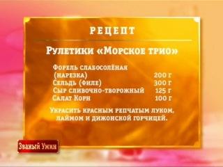 Званый ужин. Неделя 240 (эфир 28.05.2012) День 1, Елена Слуцкая
