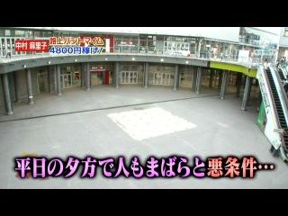 AKB48 no Gachinko Challenge #18 от 26 октября 2012