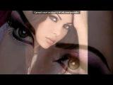 «красота бывает разной» под музыку Арабская - красивая песня, но на арабскую не похожа наверно индийская. Picrolla