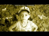 мой любимый сыночек))) под музыку Sean Paul - How Deep Is Your Love (Feat. Kelly Rowland). Picrolla