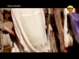 Рен ТВ 2013 Найти Атлантиду