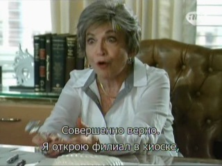 Безрассудное сердце / Insensato Coracao -43 серия(с русскими субтитрами)