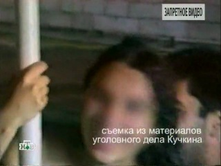 НТВ Запретное видео откуда берется детское порно