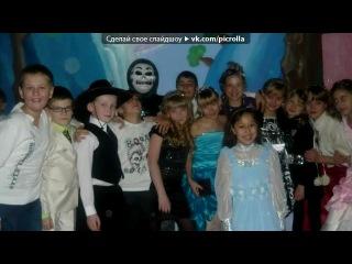 «Школьная  ёлка  2012!» под музыку Барбарики(милая детская песенка) - Песня про дружбу.. Picrolla