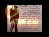 «картинки» под музыку ♥Про любовь♥ - ♥♥ эта песня тебе - моему единственному, неповторимому, любимому, самому лучшему в мире пар